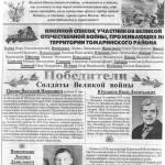 о ветеранах_статьи в газету_СМИ_Вести_Томари