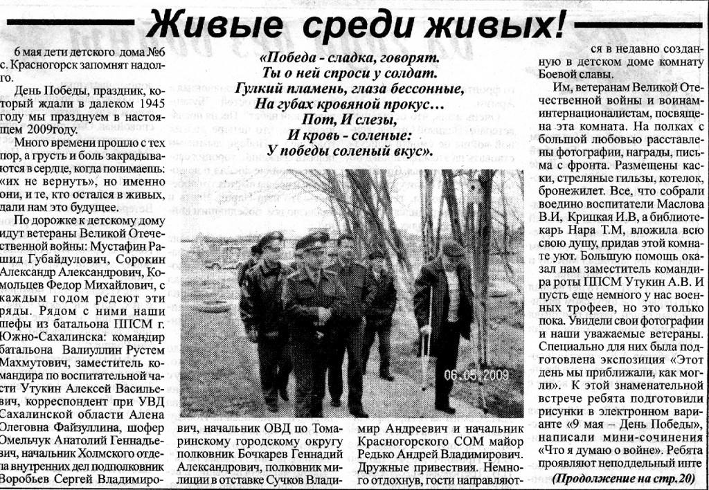 _о наших ветеранах_СМИ_Вести_Томари__9 мая_2009г.