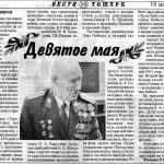 о наших ветеранах_СМИ_Вести_Томари__9 мая_2009г._на фото_ветеран_Сорокин А.А.