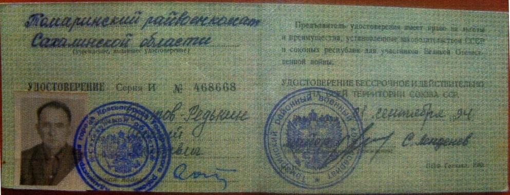 пенсионное удостоверение_ветеран_Гонтов-Редькин_ВОВ