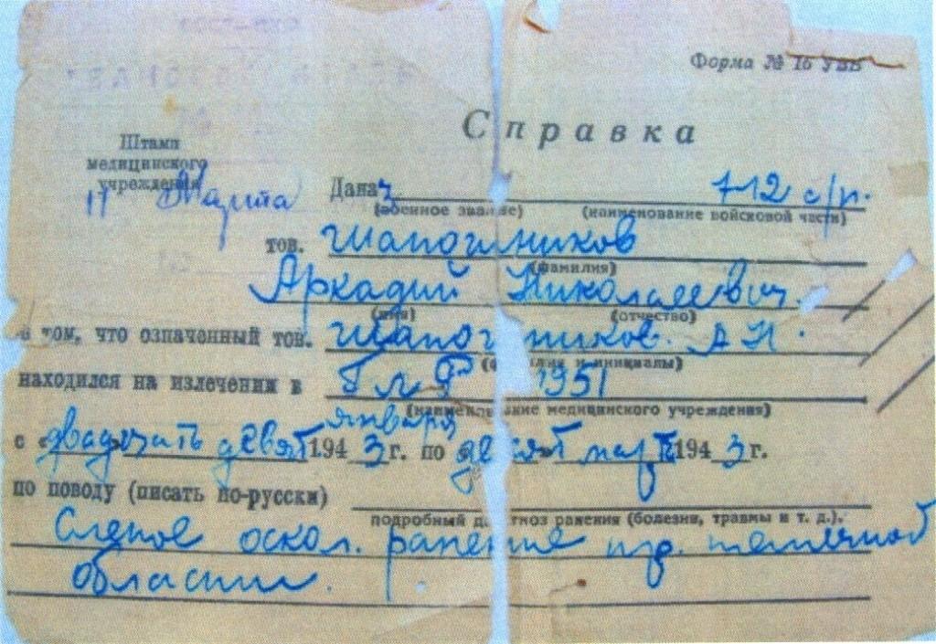 справка о ранении_ из_ госпиталя_ветеран_Шапошников А.Н.-30002