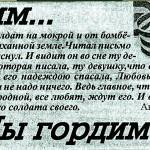 стихи для ветерана_СМИ_Вести_Томари