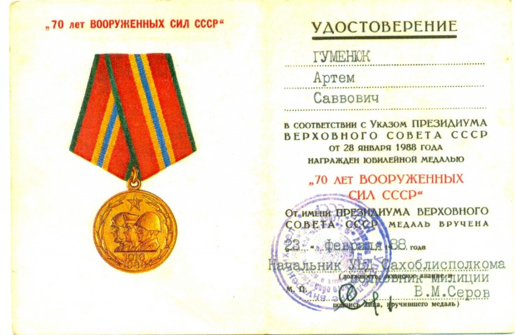 удостоверение_награда_Гуменюк А.С-30001