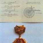 удостоверение_награда_Шапошников А.Н-50001