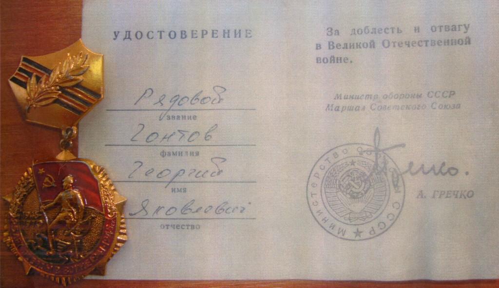 удостоверение_награда_ветеран_Гонтов-Редькин