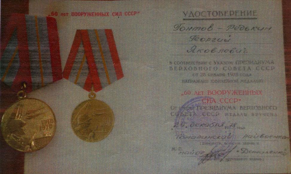 удостоверение_награда_ветеран_Гонто-Редькин