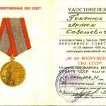 удостоверение_награда_ветеран_Гуменюк А.С-40001