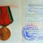 удостоверение_награда_ветеран_Шапошников А.Н-50003