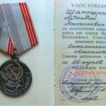 удостоверение_награда_ветеран_Шапошников А.Н.-40004