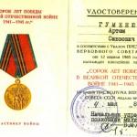 удостоверение_награда_ветеран_ Гуменюк А.С-40001