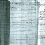 учетно-послужная карточка_Гуменюк А.С-60001