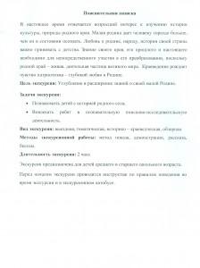 Kraevedcheskaya_ekskursiya_SHag_v_proshloe0001