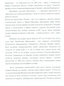 Kraevedcheskaya_ekskursiya_SHag_v_proshloe0002