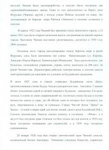 Kraevedcheskaya_ekskursiya_SHag_v_proshloe0003