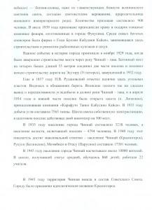 Kraevedcheskaya_ekskursiya_SHag_v_proshloe0004