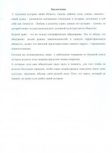 Kraevedcheskaya_ekskursiya_SHag_v_proshloe0005