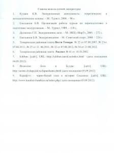 Kraevedcheskaya_ekskursiya_SHag_v_proshloe0010