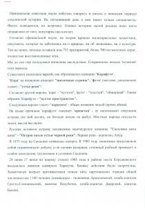 Kraevedcheskaya_ekskursiya_SHag_v_proshloe0011