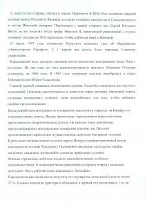 Kraevedcheskaya_ekskursiya_SHag_v_proshloe0012