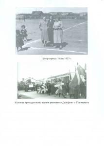 Kraevedcheskaya_ekskursiya_SHag_v_proshloe0025
