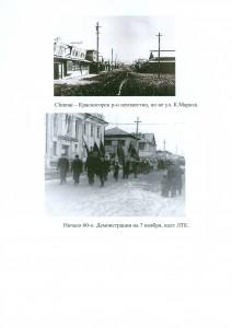 Kraevedcheskaya_ekskursiya_SHag_v_proshloe0026
