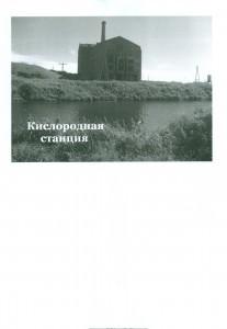 Kraevedcheskaya_ekskursiya_SHag_v_proshloe0030