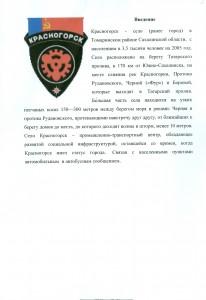 Krasnogorsk-lyubimyi_gorodok_Sakhalina0001