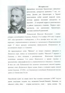 Krasnogorsk-lyubimyi_gorodok_Sakhalina0002