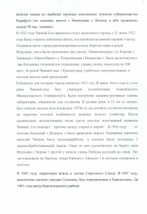 Krasnogorsk-lyubimyi_gorodok_Sakhalina0003