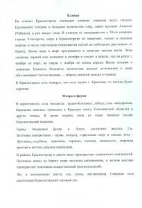 Krasnogorsk-lyubimyi_gorodok_Sakhalina0004