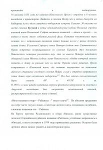 Krasnogorsk-lyubimyi_gorodok_Sakhalina0006