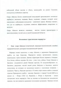 Krasnogorsk-lyubimyi_gorodok_Sakhalina0008