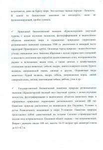 Krasnogorsk-lyubimyi_gorodok_Sakhalina0009